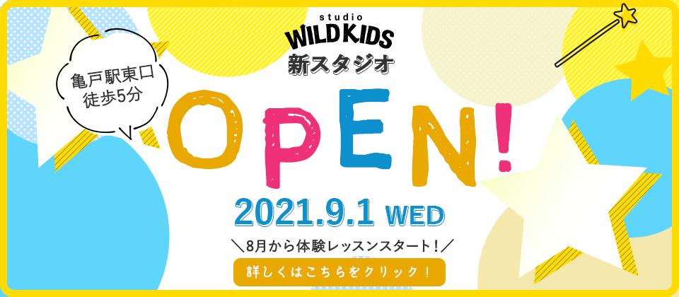 studioWILDKIDS 新スタジオ 亀戸駅 東口徒歩5分 2021年9月1日オープン!8月から体験レッスンスタート!